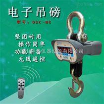 中国台湾樱花直视电子吊秤选型