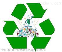循环再生资源