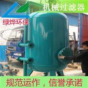 石英砂过滤罐|机械过滤器