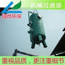 機械過濾器/石英砂濾過罐