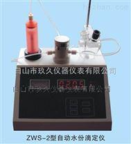 BM96-ZWS-2型自动水份滴定仪