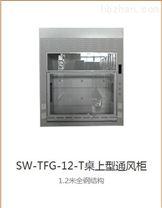 實驗室專用SW-TFG-12-T淨氣型通風櫃