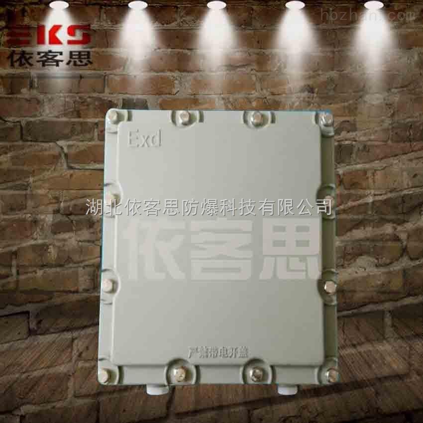 bjx51系列防爆接线箱/380/220v铸铝接线箱/Ⅱc