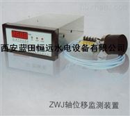 济南ZWJ轴位移监测装置特约代理商