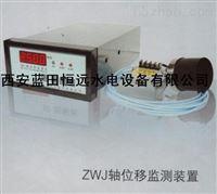山东发电机组主轴向位移监测ZWJ轴位移监测装置免费提供变送器工作电源