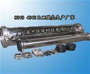 供應不鏽鋼RO膜殼