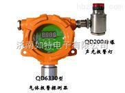 QD6330型液晶显示气体探测器 磷化氢浓度监控报警器