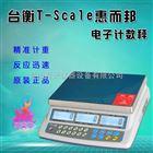 台衡精密测控JSC-AHC-3+R电子计数秤,带电脑串口电子称