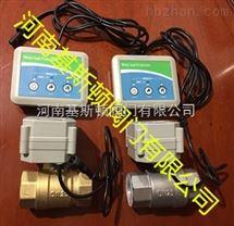 漏水报警自动关闭电动阀/防漏水报警控制器