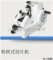 輪轉式切片機YD-1508R/YD-1508A