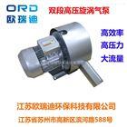 HRB-720-S45.5KW双段旋涡气泵