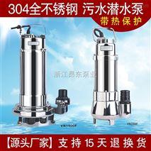 化工厂输送化工不锈钢污水潜水泵