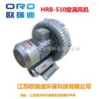 HRB-210-D10.25KW环境设备专用漩涡式气泵