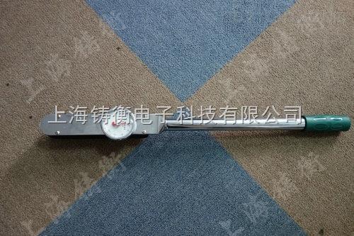 300N.m表盘式扭矩扳手