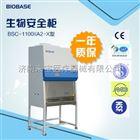 BSC-1100IIA2-X博科11a半排生物安全柜价格/厂家