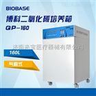 QP-160博科160L气套式二氧化碳培养箱厂家