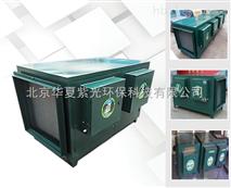 低空排放光解油煙淨化器