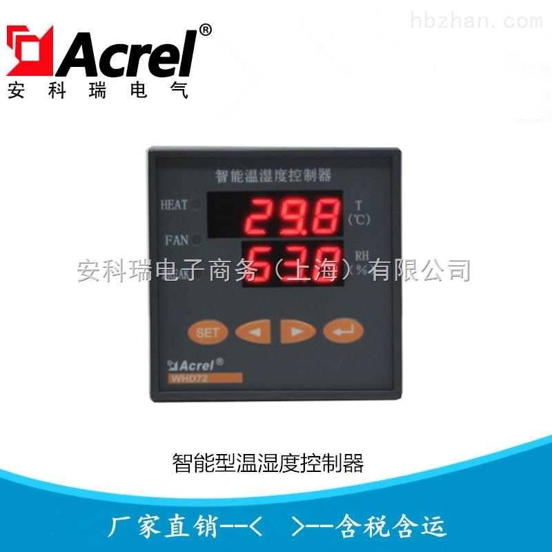 環網柜溫濕度控制器,溫度濕度調節器