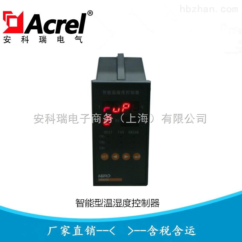 3路温度3路湿度智能温湿度控制器