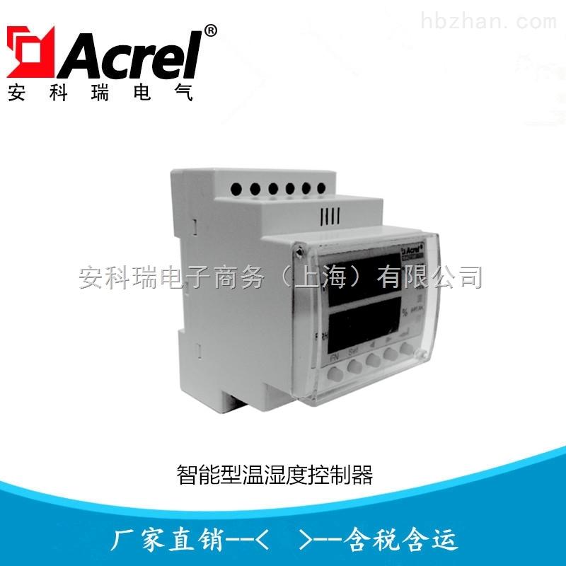 导轨式环网柜温湿度控制器,智能温度湿度仪