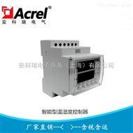 WHD10R-11導軌式環網柜溫濕度控制器,智能溫度濕度儀