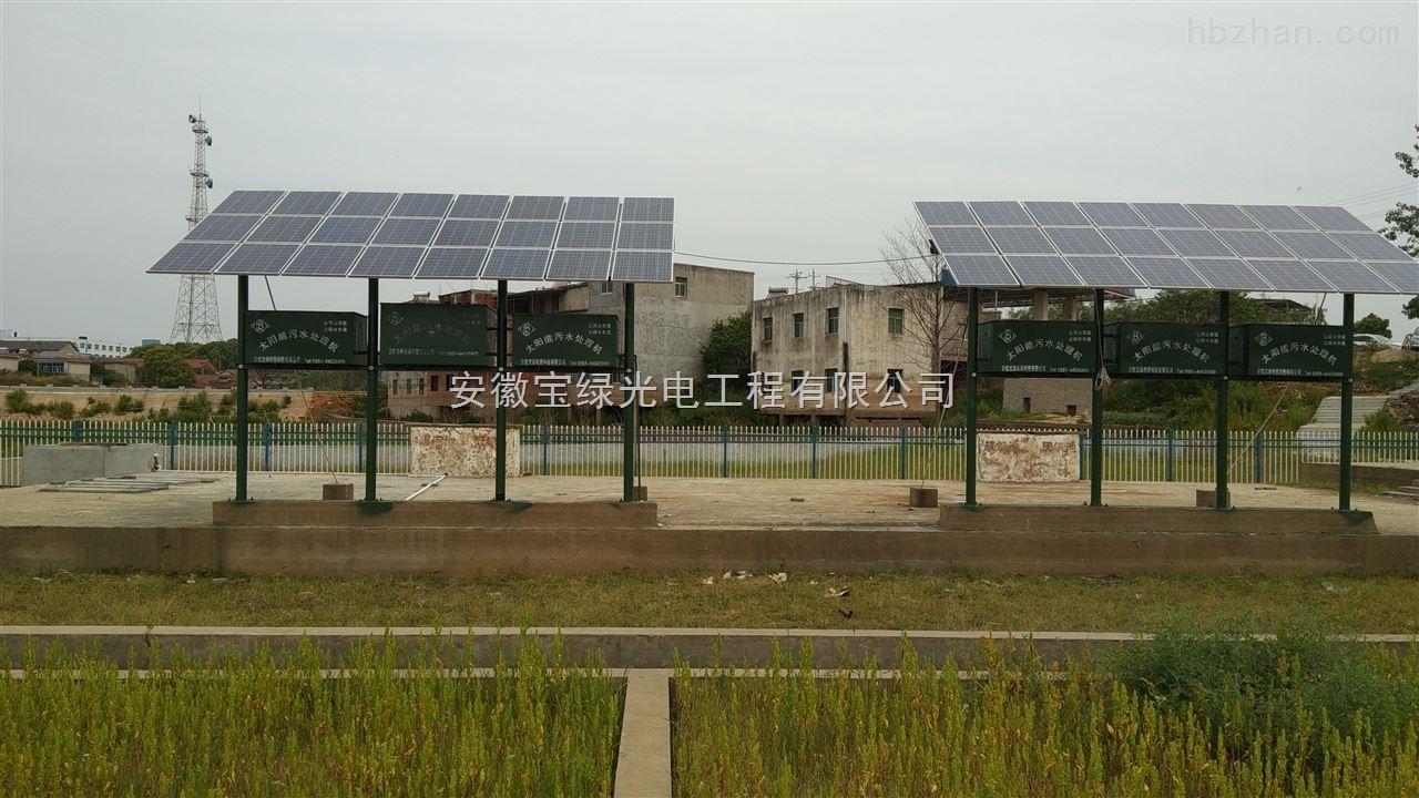 太阳能生活废水治理设备