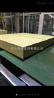 复合保温岩棉板-高密度岩棉板