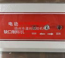 揚州電動缺口製樣機廠家_揚州市道純試驗機械廠
