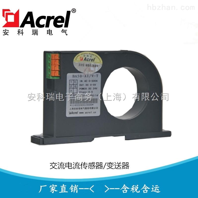 安科瑞导轨式穿孔交流电流互感器价格|报价