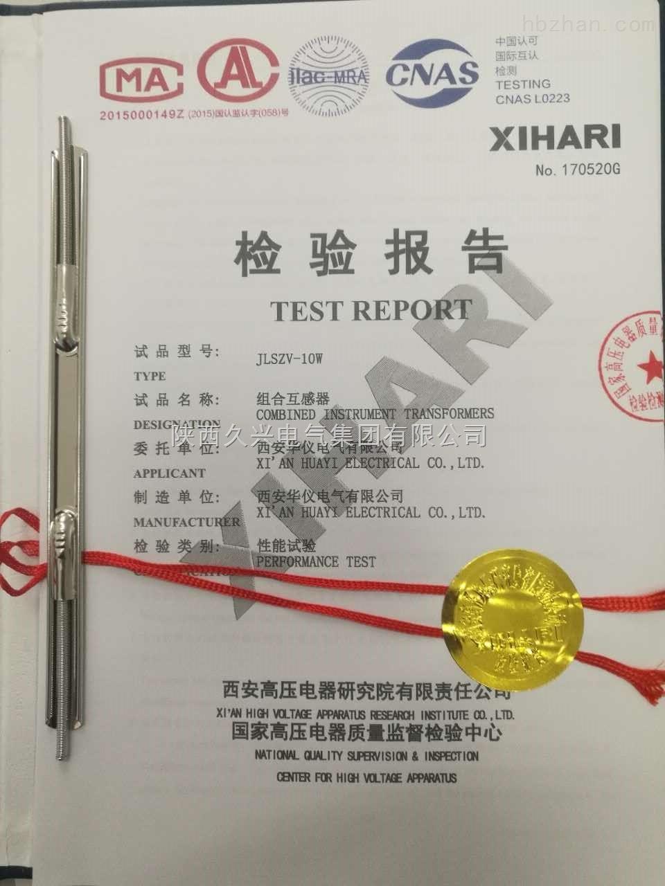 高压组合互感器型式试验报告