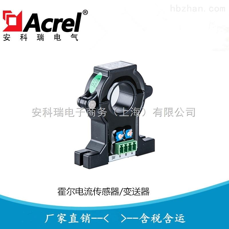 电流监控/电池应用/逆变电源霍尔电流传感器