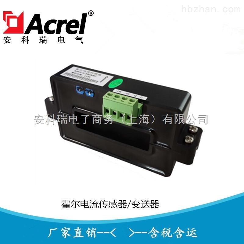 安科瑞工业用大电流霍尔传感器,电流变送器