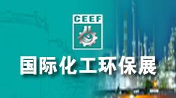 第八届中国(上海)国际化工技术装备展览会