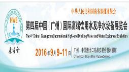 HWE 2016第四届中国(广州)国际高端饮用水及净水设备展览会