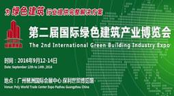 2016第二届国际绿色建筑产业博览会