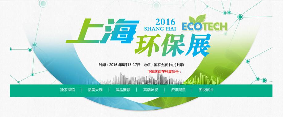 ECOTECH CHINA 2016上海国际环保展