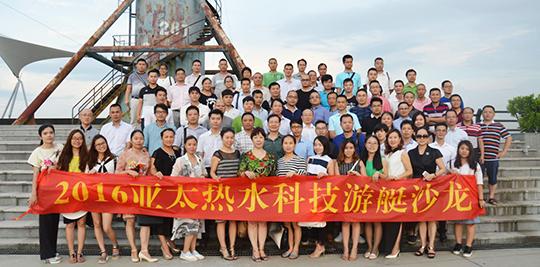 2016亚太热水科技游艇沙龙7月成功在粤举办