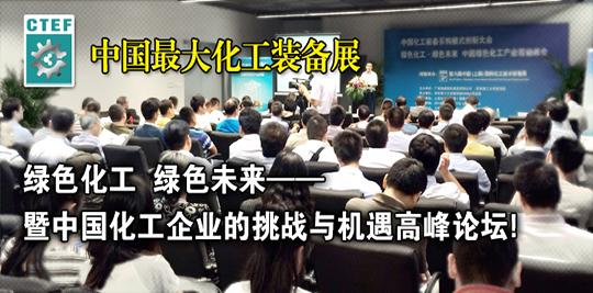 独家|95%的化工人8月23日将齐聚上海