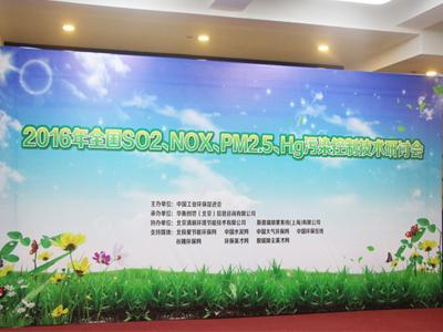 全國SO2、NOX、PM2.5、Hg污染控制技術研討會