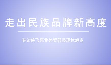 以品质演绎中国制造 侠飞泵业吹响创新号角