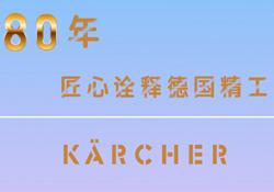 80年匠心诠释德国精工 Kaercher推动世界清洁行业变革