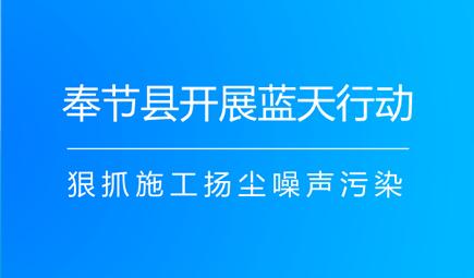 奉节县:蓝天行动 狠抓施工扬尘噪声污染