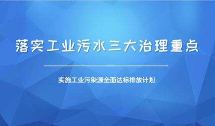 """臨沂落實汙水治理""""再提高""""工程  2017水質達標率將達90%"""