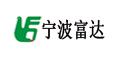 宁波富达股份有限公司