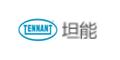 坦能清洁系统设备(上海)有限公司