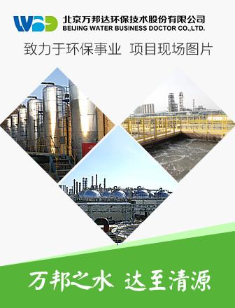 北京萬邦達環保技術股份有限公司