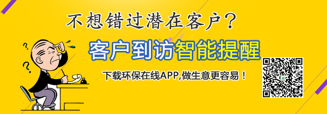 下载环保在线APP,客户到访及时提醒!