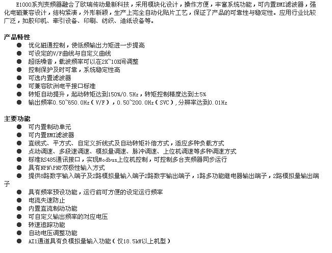 欧瑞e1000通用变频器-资料下载-浙江九通工控设备