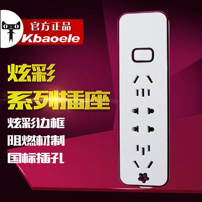 带开关指示灯电源插座板排插板炫彩插座安全彩色包边阻燃插座插板