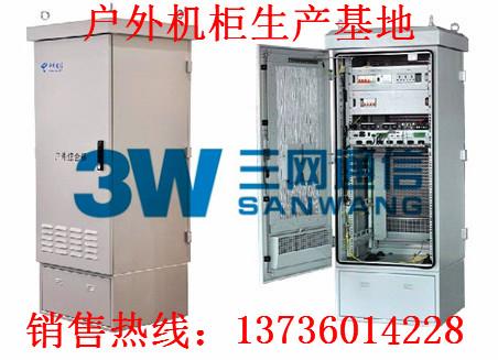户外机柜(中国铁塔公司专用)